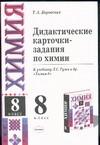 Боровских Т.А. - Дидактические карточки-задания по химии. 8 класс обложка книги