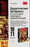 Дыдко С.Н. - Дидактические материалы по истории мировых цивилизаций 10-11 классы обложка книги