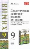 Павлова Н.С. - Дидактическме карточки-задания по химии: 9 класс обложка книги