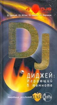Шевцов  DJ - Диджей:Играющий в темноте обложка книги