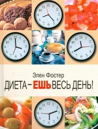 Диета - ешь весь день! обложка книги
