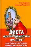 Дремов С.В. - Диета Доктор Борменталь.  Лучшая современная методика похудения в России обложка книги