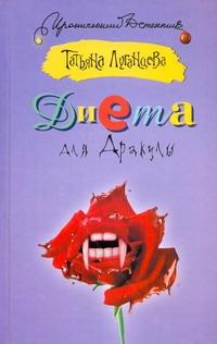 Диета для Дракулы Луганцева Т.И.