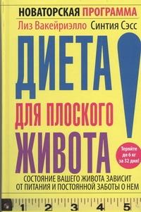 Вакейриэлло Лиз - Диета для плоского живота обложка книги