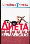 Цейтлина М.В. - Диета Кремлевская обложка книги
