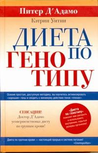 Д`Адамо Питер - Диета по генотипу. 6 генотипов - 6 путей к здоровью обложка книги