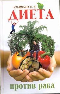 Крымкина О.К. - Диета против рака обложка книги