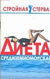 Цейтлина М.В. - Диета средиземноморская' обложка книги