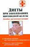 Варченко Я.Л. - Диеты при заболеваниях щитовидной железы обложка книги