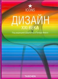 Фиелл Ш. - Дизайн XXI века обложка книги