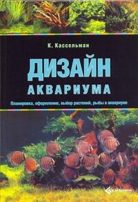 Дизайн аквариума Кассельман К.