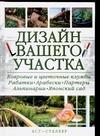 Дизайн вашего участка от book24.ru