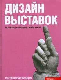 Лоренц Ян - Дизайн выставок обложка книги