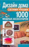 Ткачук Т.М. - Дизайн дома своими руками. 1000 модных аксессуаров' обложка книги
