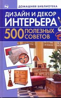 Дизайн и декор интерьера. 500 полезных советов обложка книги