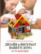 Курто Лоли - Дизайн и интерьер вашего дома. 101 лучшая идея' обложка книги