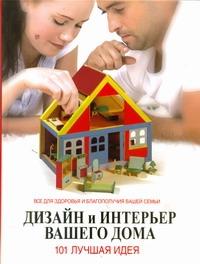 Курто Лоли - Дизайн и интерьер вашего дома. 101 лучшая идея обложка книги