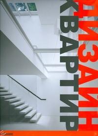 - Дизайн квартир(чемодан) обложка книги