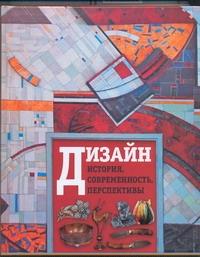Дизайн. История, современность, перспективы Голубятников И.В.