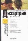 Винарская Е.Н. - Дизартрия обложка книги