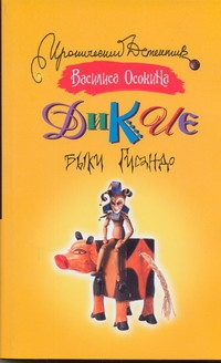 Осокина Василиса - Дикие быки Гисандо обложка книги
