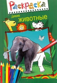 Панфилова Е.С. - Дикие животные обложка книги