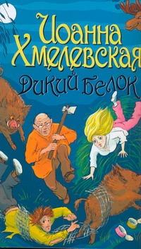 Хмелевская И. - Дикий белок обложка книги