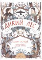 Мэлой Колин - Дикий лес' обложка книги