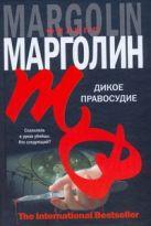 Марголин Ф. - Дикое правосудие' обложка книги
