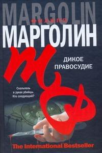 Марголин Ф. - Дикое правосудие обложка книги