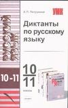 Диктанты по русскому языку 10-11 классы Петрухина Е.П.