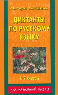 Узорова О.В. - Диктанты по русскому языку. 1-4 классы обложка книги