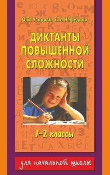 Узорова О.В. - Диктанты повышенной сложности. 1 - 2 классы обложка книги