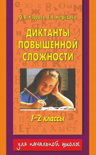 Диктанты повышенной сложности. 1 - 2 классы Узорова О.В.