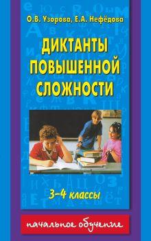 Узорова О.В. - Диктанты повышенной сложности. 3 - 4 классы обложка книги