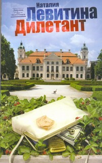 Левитина Н.С. - Дилетант обложка книги