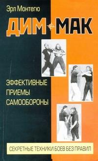 Монтегю Эрл - Дим-мак. Эффективные приемы самообороны обложка книги