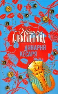 Александрова Наталья - Динарий Кесаря обложка книги
