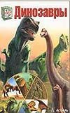 Опперман И. - Динозавры обложка книги