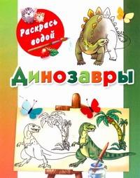 Рахманов А.В. - Динозавры обложка книги