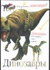 Пахневич А.В. - Динозавры обложка книги