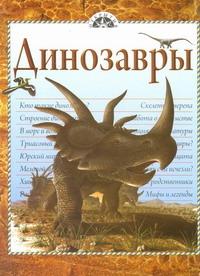 - Динозавры обложка книги