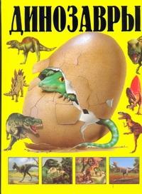 Динозавры обложка книги