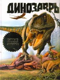 Лонг Джон - Динозавры обложка книги