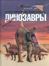 Журавлев А. - Динозавры обложка книги