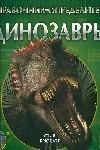 Брюсатт С. - Динозавры : справочник-определитель' обложка книги