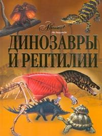 Жукова В.А - Динозавры и рептилии обложка книги