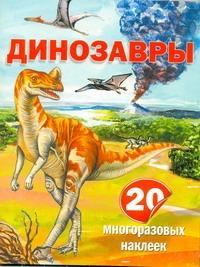 Пахневич А.В. - Динозавры. 20 многоразовых наклеек обложка книги