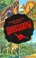 Динозавры. Иллюстрированный справочник от ЭКСМО