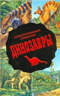 Динозавры. Иллюстрированный справочник Львова Ирина Сергеевна